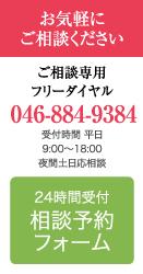 ご相談専用フリーダイヤル 046-884-9384 24時間受付相談予約フォーム