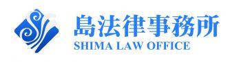 島法律事務所様ロゴ-01